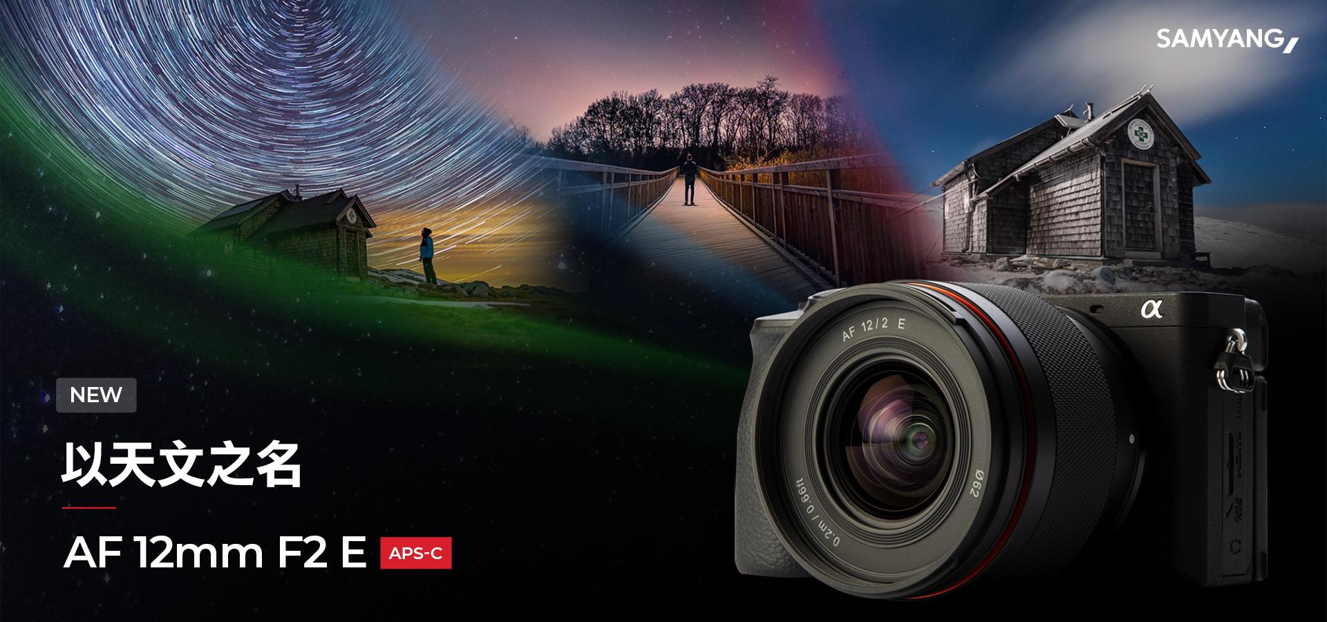 【中野數位】Samyang  AF 12mm F2 E-MOUNT--SONY全新鏡頭新登場天文鏡/公司貨